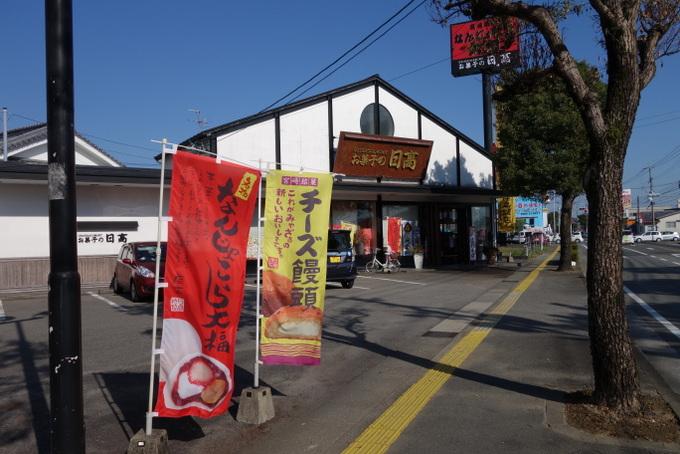 お菓子の日高浮ノ城店