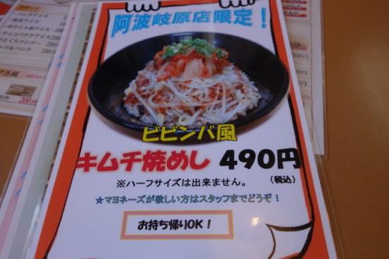 筑豊ラーメン山小屋 阿波岐原店 キムチ焼き飯