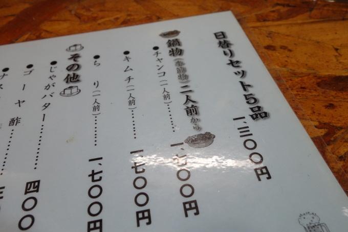 炉ばた焼三乃吉