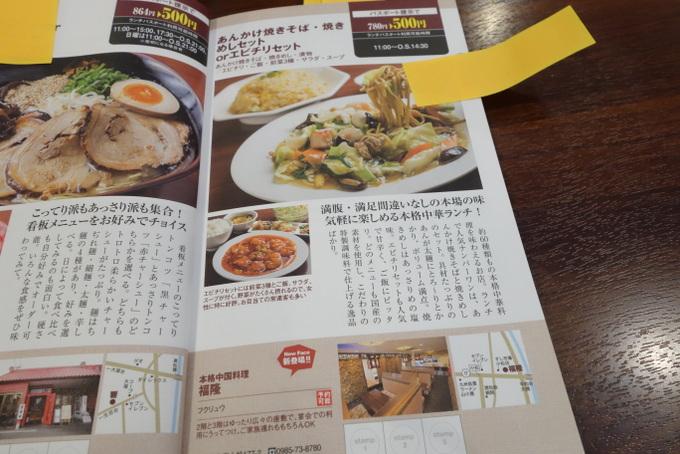 中国料理 福隆
