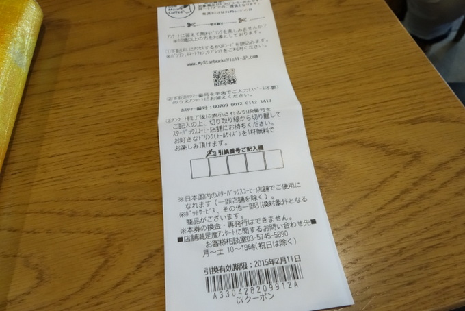 スターバックスコーヒー宮崎山形屋店当たり券