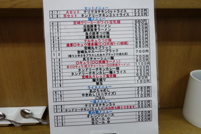 ラーメンつけ麺○○商店メニュー