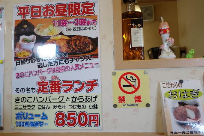 お食事とコーヒーの蜜柑禁煙