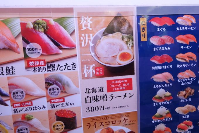 はま寿司白味噌ラーメン、結構おいしくてビックリしました!