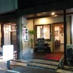 Udon-Bar Kaine
