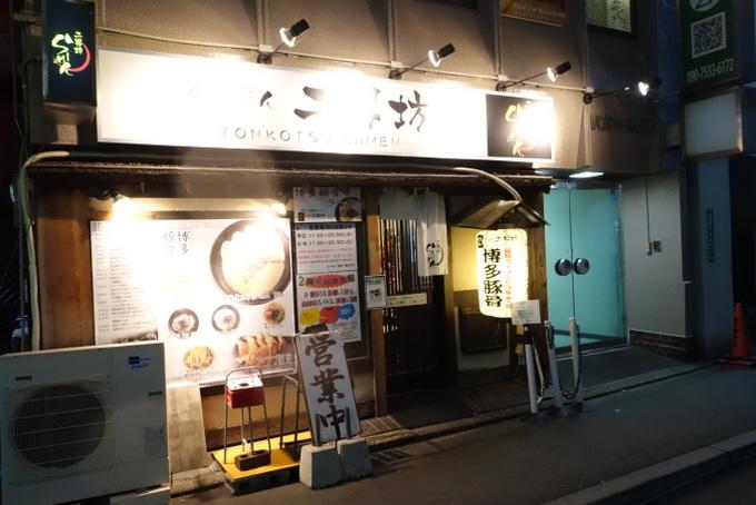 らーめん次男坊博多本店