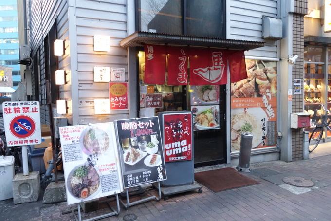 うま馬祇園店