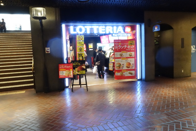 ロッテリア福岡天神地下街店