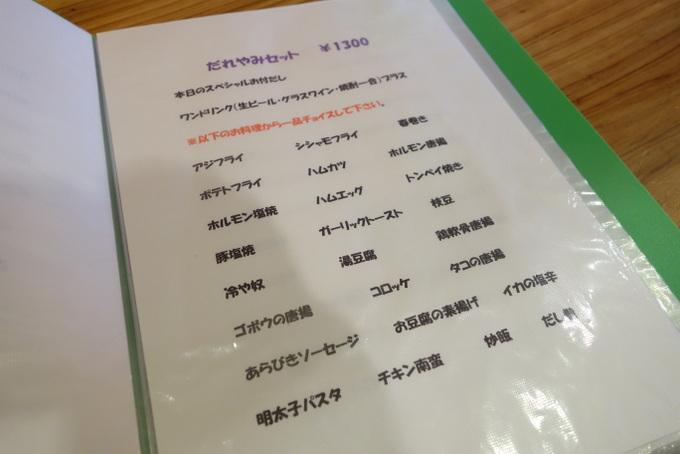 だれやみセット1300円