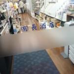 長酒店(福岡市中央区大名)