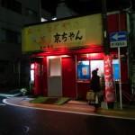 たこやき京ちゃん高松通店