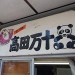高田万十(延岡市)