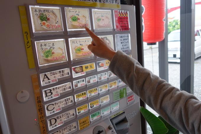 暖暮自動販売機食券