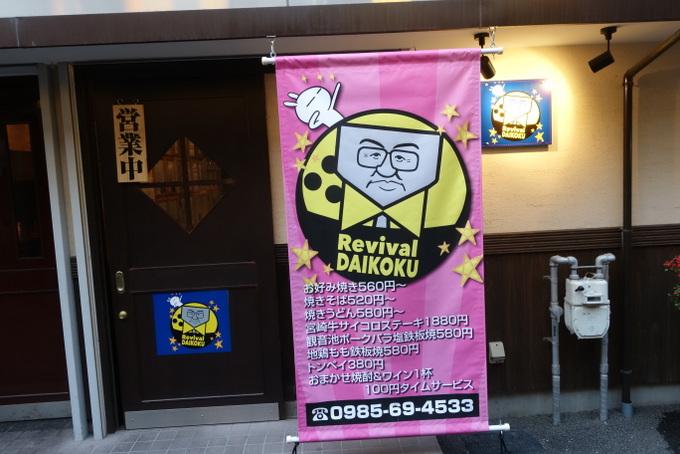 人情横丁大黒Revival DAIKOKU