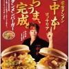 あさチャンで紹介されたロッテリアのラーメンバーガーが食べたい♪