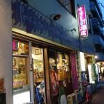 オオトリ酒店(福岡市)