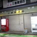 三喜屋酒店(福岡市)