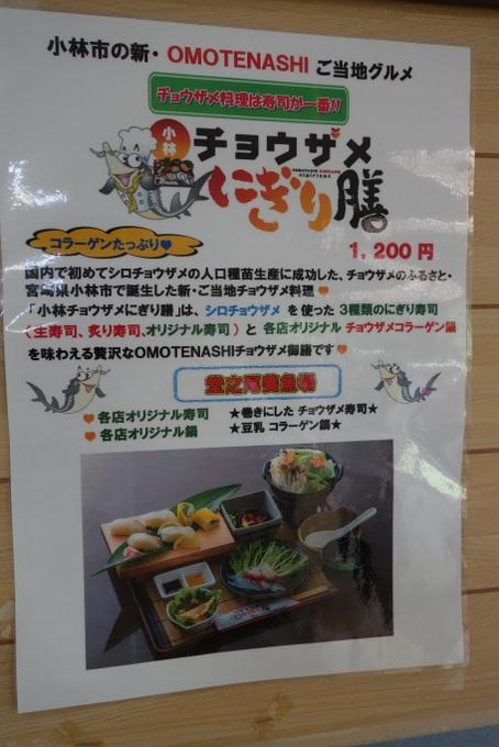 チョウザメにぎり膳1200円