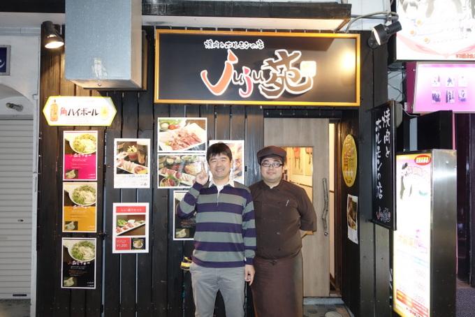 焼肉とホルモンの店 juju苑