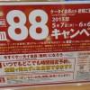 無添くら寿司ニトリモール宮崎店