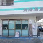 満所茶屋(西都市)