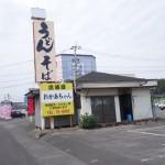居酒屋おかあちゃん(国富町)