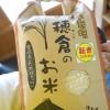 杜の穂倉の新米(小清水栽培コシヒカリ)とピーナツバターパン