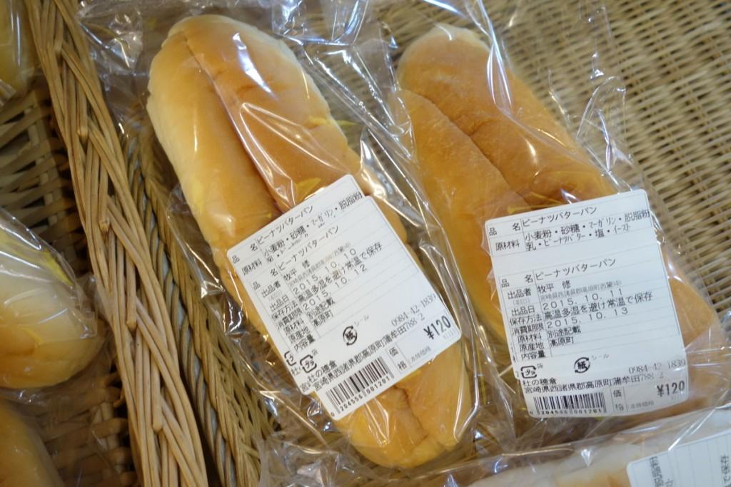 ピーナツバターパン