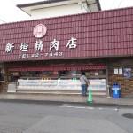 新垣精肉店