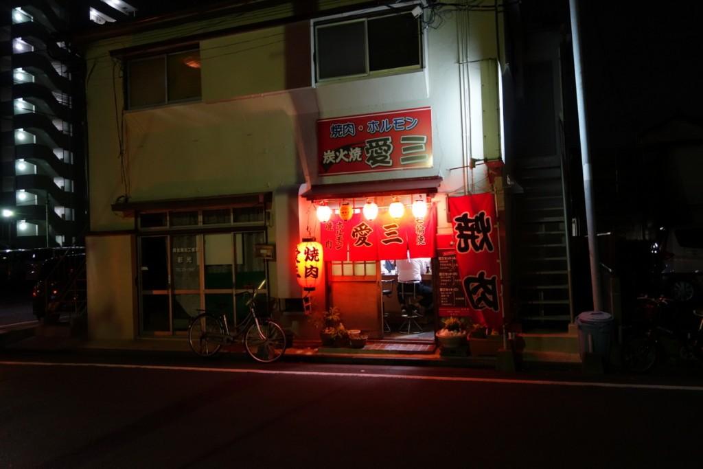 焼き肉ホルモン炭火焼き愛三