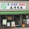 茶 茶道具 結納品 尾崎商店