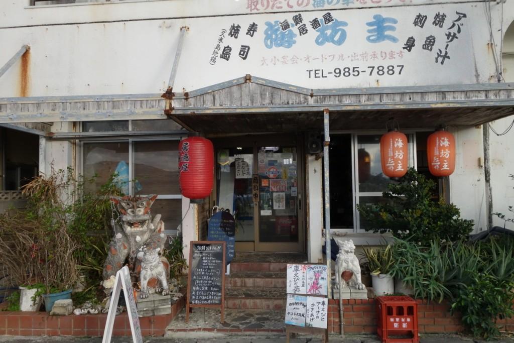 海坊主(沖縄県久米島)