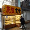 花笠食堂(沖縄県那覇市)