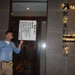 Tono(トノ)飲茶角打焼鳥(福岡市)