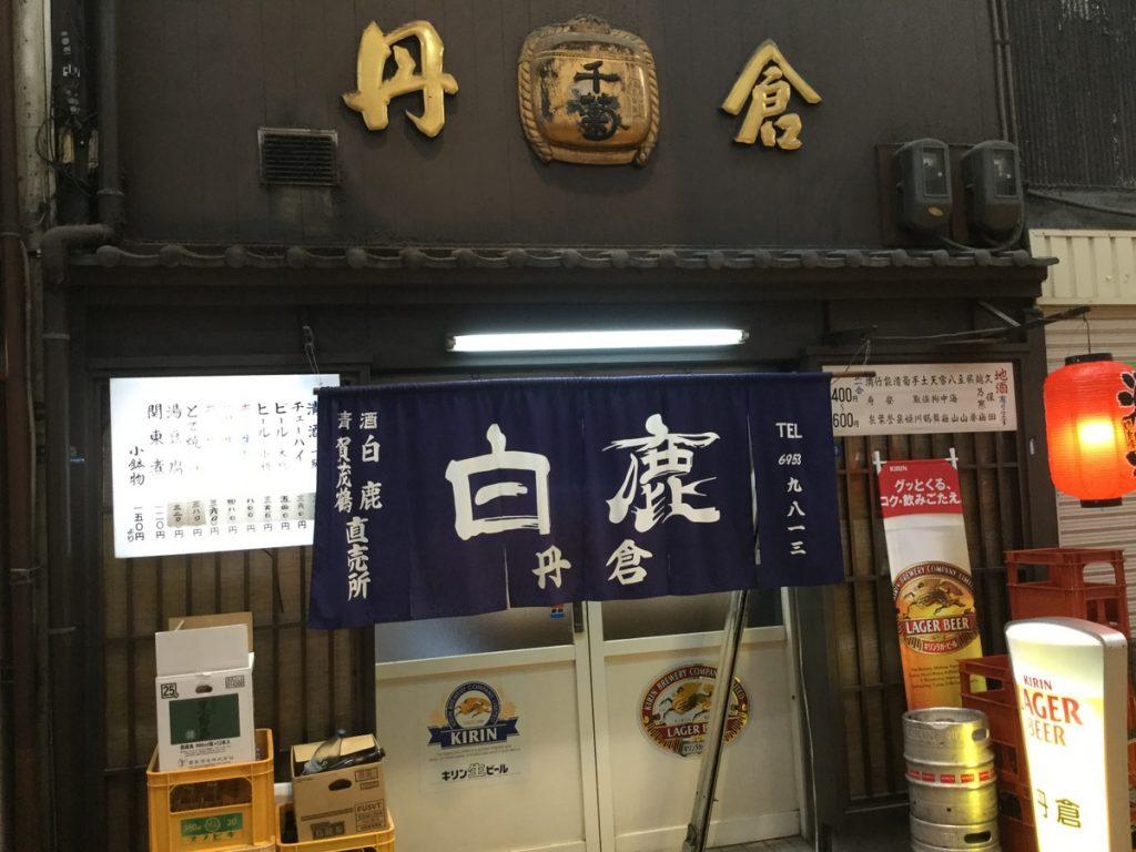 千林丹倉(大阪市旭区)