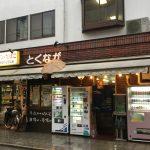 とくなが酒店(大阪市旭区)