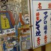 やまと屋5号店(大阪市浪速区)
