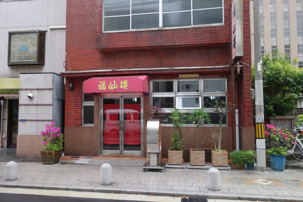 福仙楼(大阪市中央区)