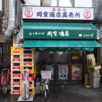 立呑処 岡室酒店直売所(大阪市都島区)