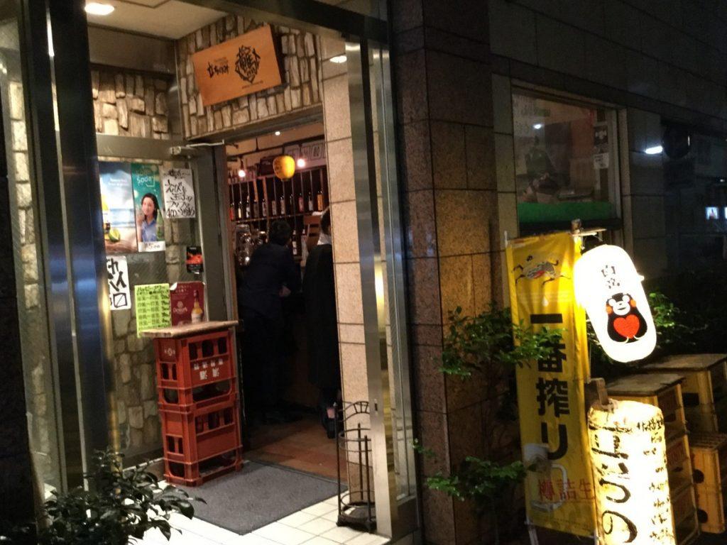 立ち飲み竜馬(東京都港区)