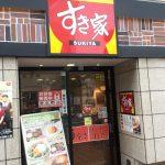 すき家新橋三丁目店(東京都港区)