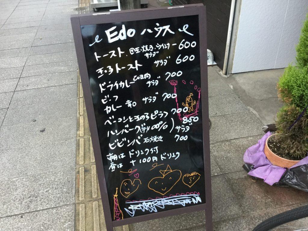 Edo ハウス