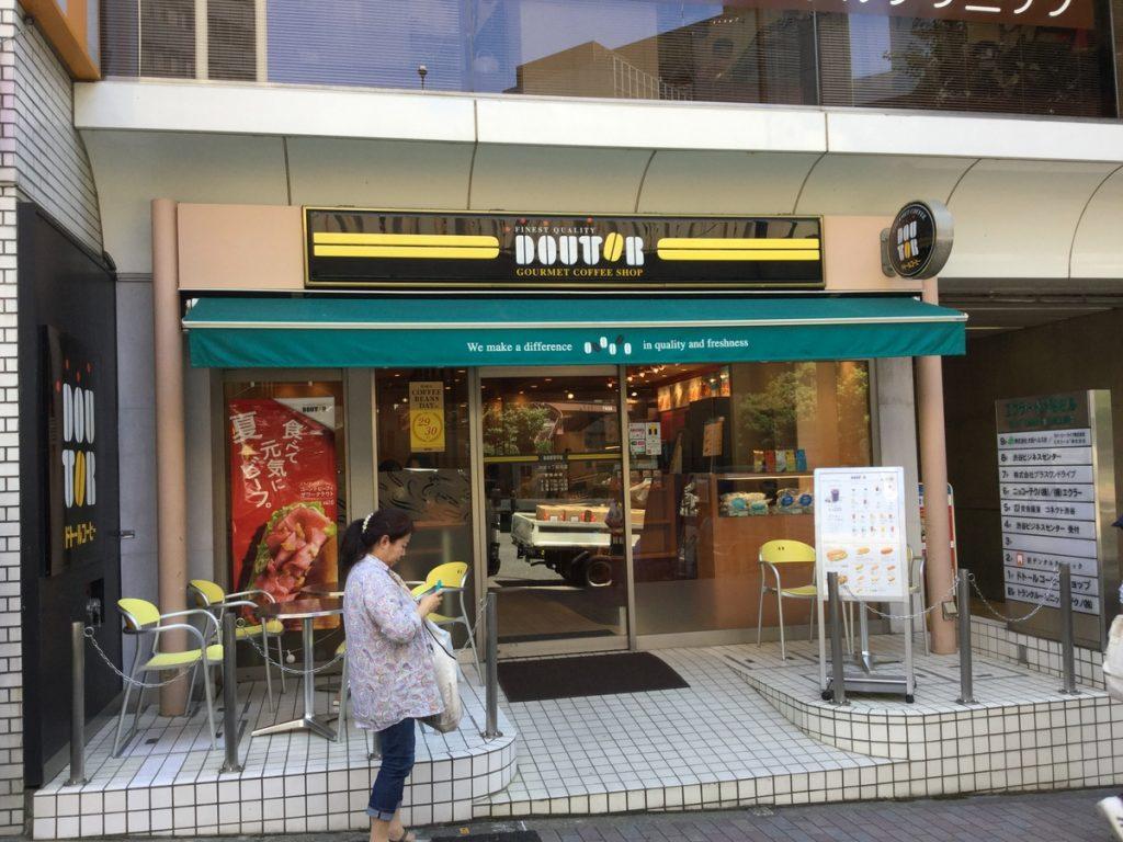 ドトールコーヒーショップ渋谷3丁目北店