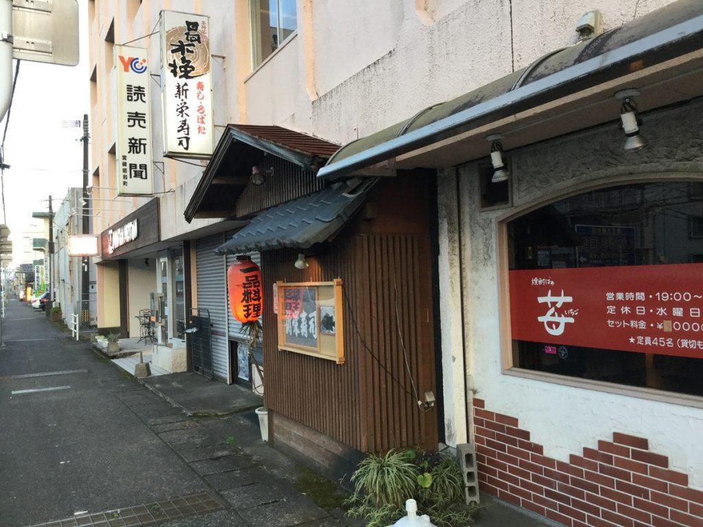 新栄寿司宮崎市
