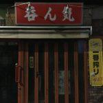 五反田の立ち呑み屋さん(東京都品川区)