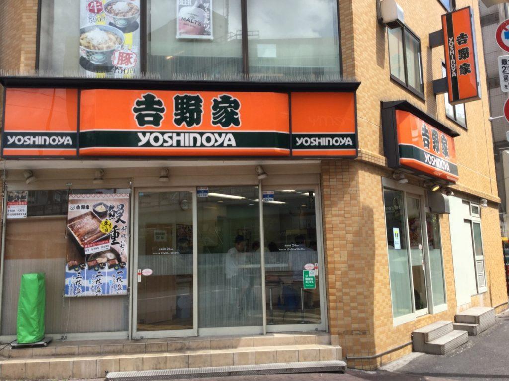 吉野家五反田駅前店(東京都品川区)