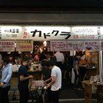 立飲みカドクラ(東京都上野)