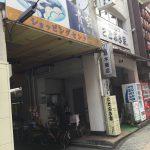 ことぶき家 宮崎支店
