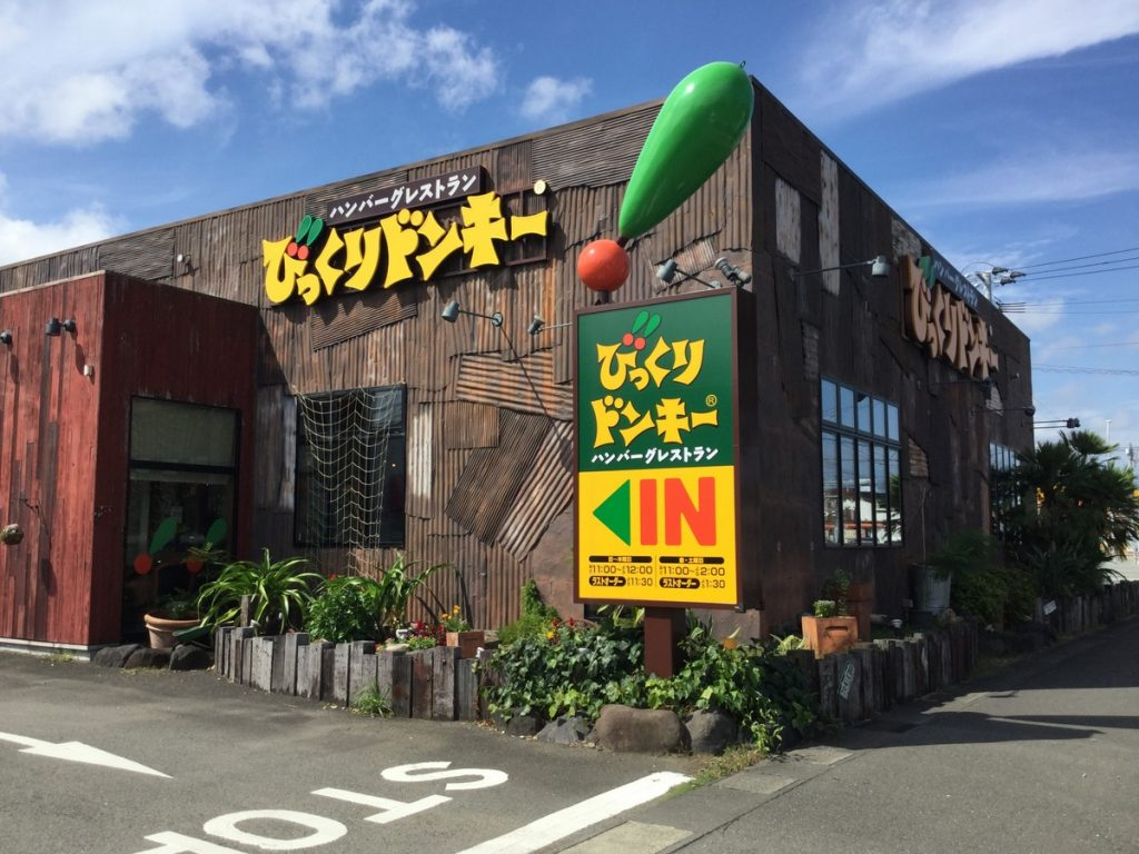びっくりドンキー 大島町店