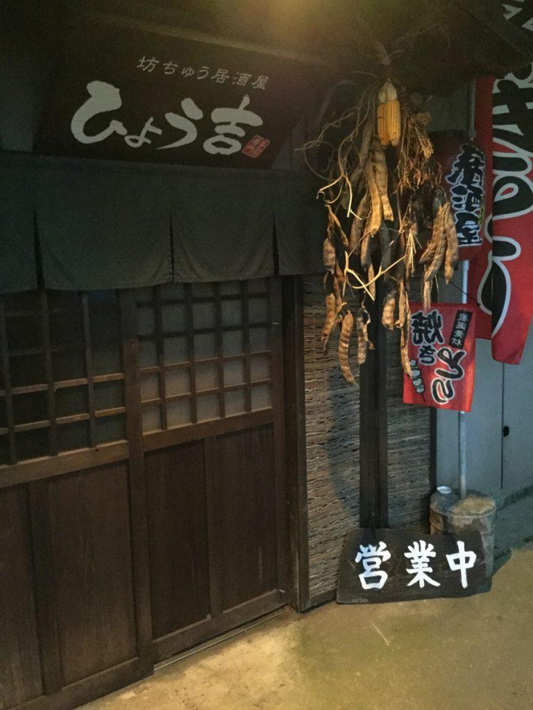 房ちゅう居酒屋ひょう吉(熊本県阿蘇市)